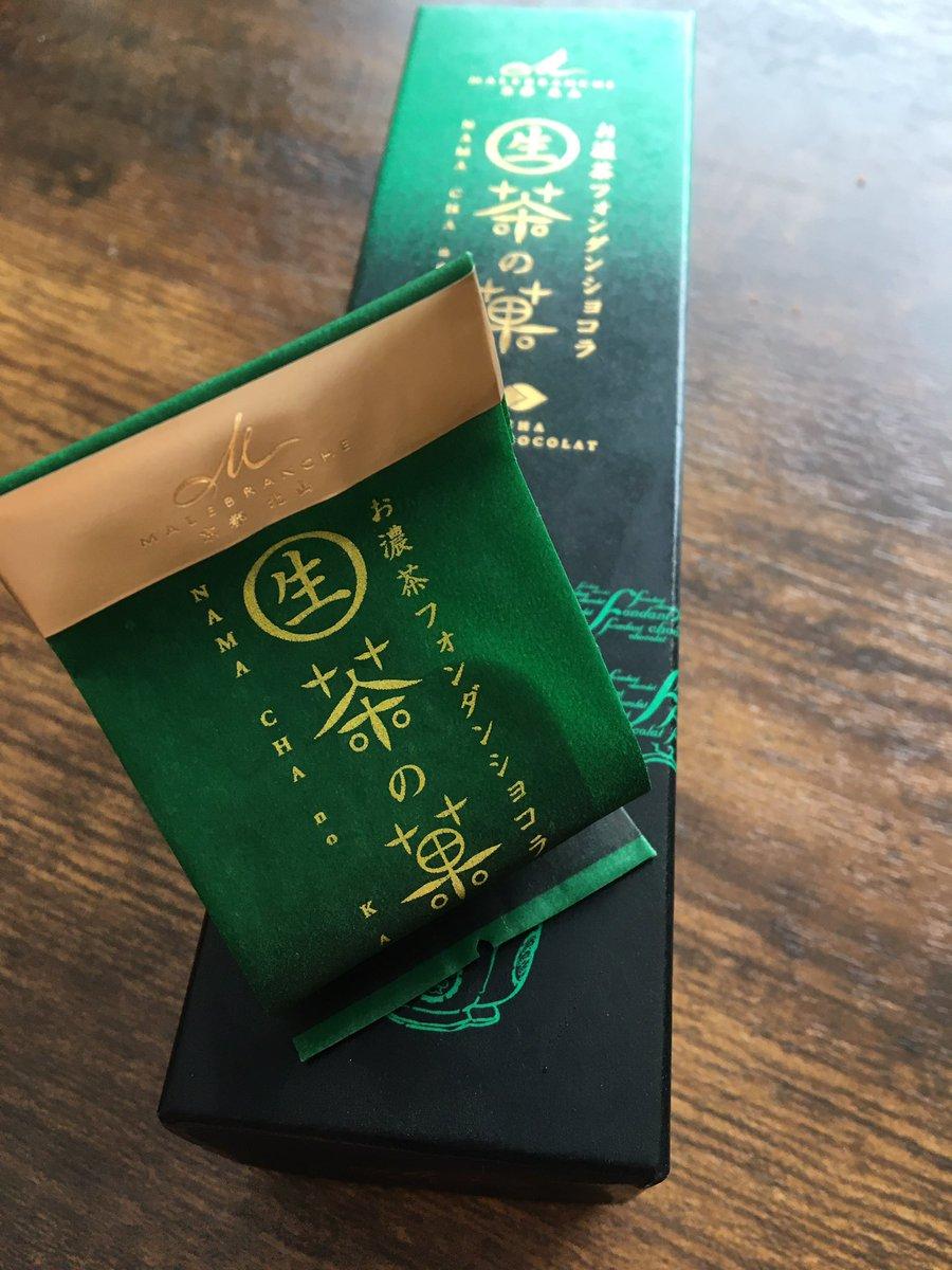 test ツイッターメディア - お取り寄せしたマールブランシュの生茶の菓を食べながら京都に思いを馳せる。憎きコロナめ https://t.co/BF9kVlyFw3