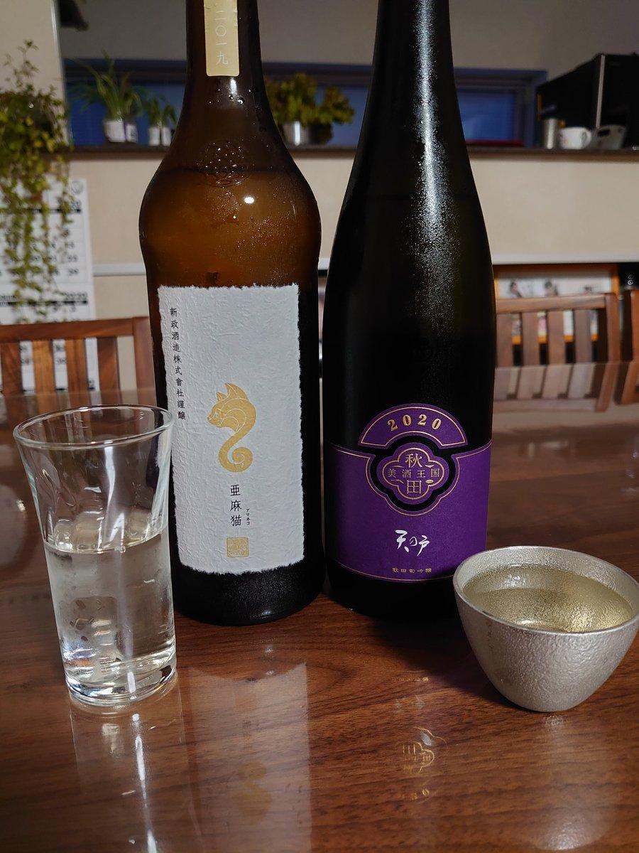 test ツイッターメディア - 今日の晩酌🏠️😳🍶は、昨日届いた #秋田旬吟醸2020 の浅舞酒造の「天の戸」と同じ秋田県の新政酒造の「亜麻猫」です。 どちらも味わいは全然違いますか美味しい😋。 #カンパイ秋田2020 https://t.co/IJHe3mS45G