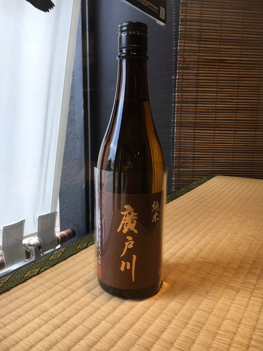 test ツイッターメディア - 秋上がりシリーズ 廣戸川 秋上がり 松崎酒造 天然村 夢の香65.旨味たっぷり堪能出来る廣戸川、こちらは是非燗でお試し頂きたいお酒、と言うのも米が65も残ってるので一度60度位温度を上げて15度位下がる時に飲むとビックリ‼️最初から温燗で飲む味わいとは全くの別物です。ご興味ある方是非! https://t.co/57NM8Xkwax