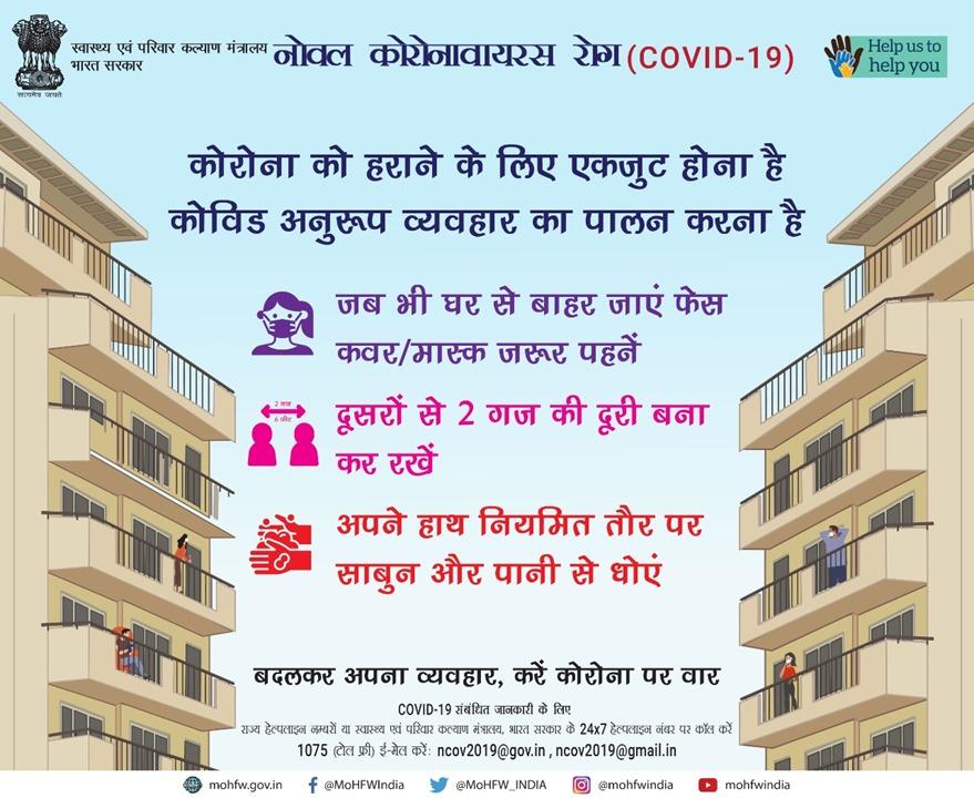 #IndiaFightsCorona  COVID-19 के संक्रमण को फैलने से रोकने के लिए बुनियादी सावधानियों का हर दिन पालन करें। बदलकर अपना व्यवहार, करें कोरोना पर वार।   #TogetherAgainstCovid19
