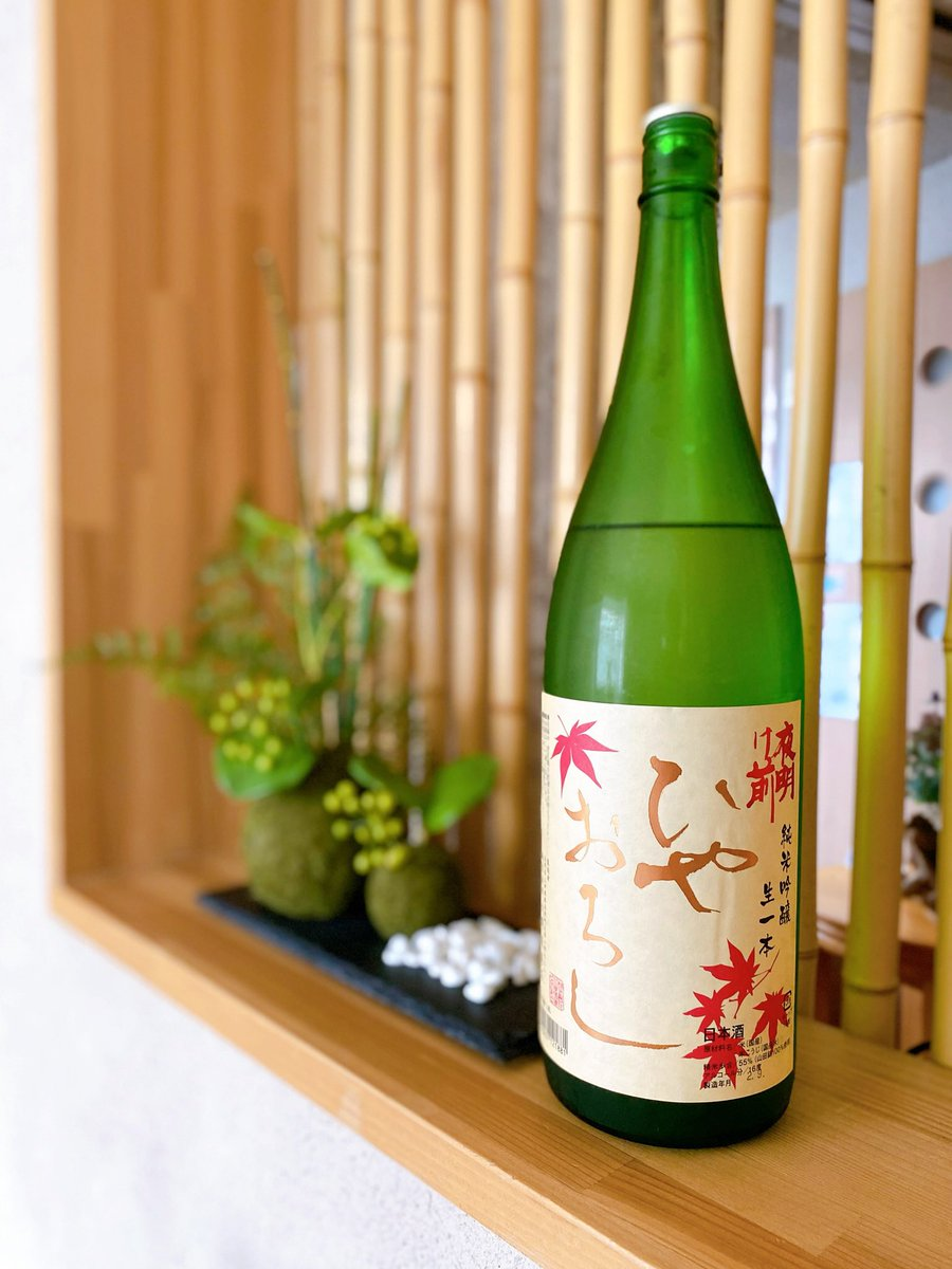 test ツイッターメディア - お待たせしました!今年も入荷しました🍶 ◆夜明け前 純米吟醸ひやおろし(長野) 本日より日本酒のペアリングイベントも始まります!よろしくお願い致します🌿 #旬菜旬肴和のか #和のか #夜明け前 #日本酒 #千葉和食 #酒酒是肴日 https://t.co/M7spLKfyXf
