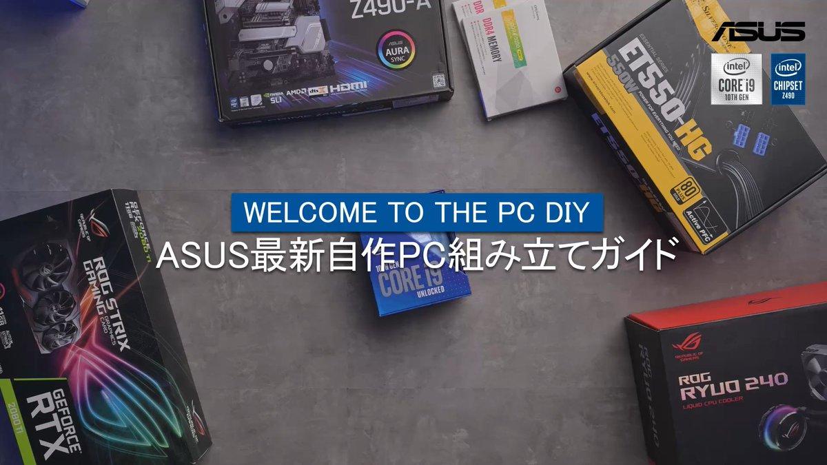 test ツイッターメディア - 自作PCの組み立てをまとめた「ASUS 自作PC組み立てガイド」動画を作成しました! 初めて組む方、お久しぶりの方、とってもわかりやすくなってます。ぜひご覧ください! https://t.co/paCfI0szab https://t.co/cSaeorltAd