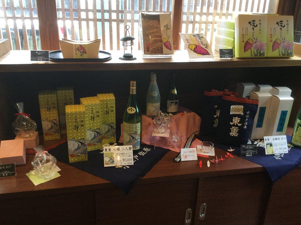test ツイッターメディア - 明日から4連休ですね!東薫酒造(@tokun_sake)さんの売店にて弊社の商品も販売中ですので佐原に旅行などで遊びに来た際にはぜひお立ち寄り下さい☺ ✨ 人気の唐辛子佃煮、いわしやさんまの小袋製品、うり鉄砲漬(漬物)など取り扱っていただいております^^ #佐原 #旅行 #観光 #お土産 #佃煮 https://t.co/R1gc07Br9m