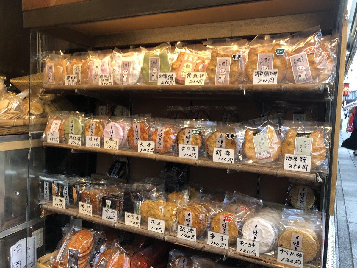 test ツイッターメディア - 浅草で見つけた猫煎餅売ってる店 和泉屋さん https://t.co/hdtWpg5P4e  1度店の前で悩んで通り過ぎた後また戻って買っちゃいました♪  なんか食べるのがもったいない https://t.co/R33XlPU3RX
