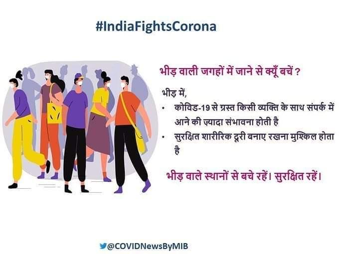 #IndiaFightsCorona:   📍भीड़ वाली जगहों में जाने से बचें।  ➡️भीड़ में #कोविड19 संक्रमण फैलने की ज़्यादा संभावना है।  #IndiaWillWin #TheNewNormal #StaySafe