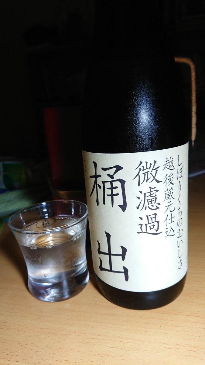 test ツイッターメディア - おつかれさまに一献。  越後蔵本仕込み 微濾過 しぼりくちのおいしさ 桶出 新潟県 加茂錦酒造  冷酒にてスッと染み入る心地好さ。冷やにて辛口目が切り上がるもの よき吟醸酒。一番リーズナブルな値段でこれできるのすごいなぁ。。。  #くの呑み https://t.co/naB1PvXg91