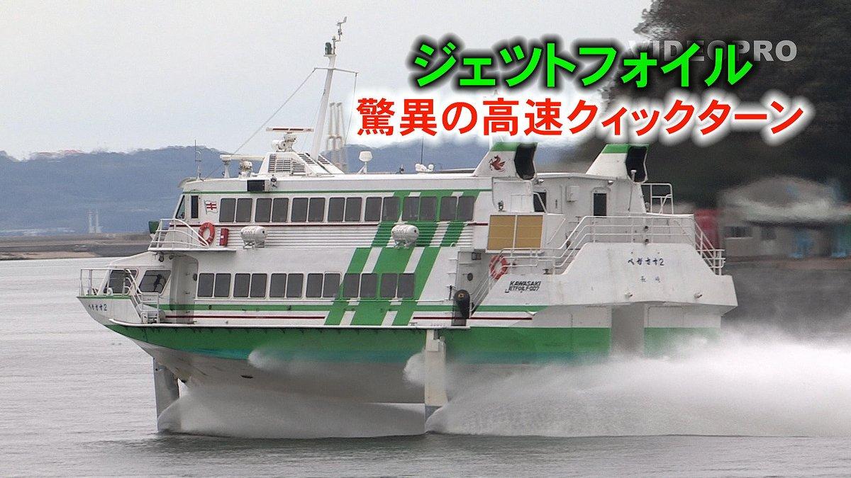 test ツイッターメディア - 九州商船「ペガサス2」が80kmの全速力で6回もクイックターンを繰り返した、抜群の安定走行には驚きですまさに海上を走る飛行機と言えるでしょう、是非ご覧下さい。https://t.co/2hdDXxXNcO https://t.co/zCEB7rME11