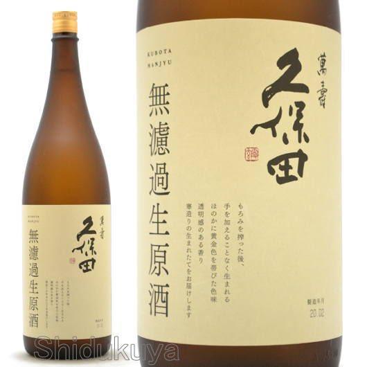 test ツイッターメディア - で、これは何を呟こうとしたかというと、久保田で有名な朝日酒造の無濾過生原酒は、例年2月ごろ蔵出しだそうです。  特約店なら入荷があるので買えると思いますが、ハチャメチャに旨い酒なのでおすすめです。  近所の酒屋さんで入荷決まったら連絡もらえるようにお願いした!  ラベル変わったんですね https://t.co/NLntmMnwlF https://t.co/y7YTnahWhX