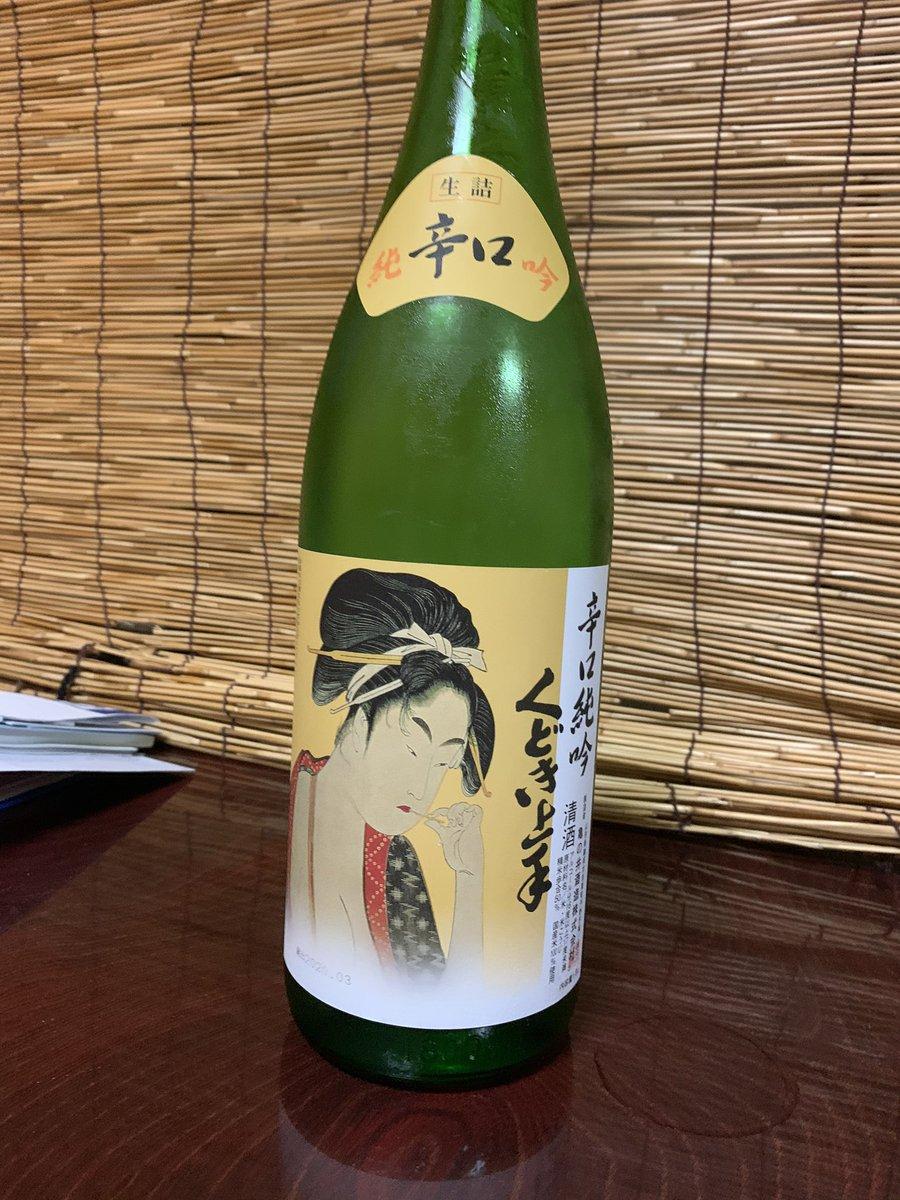 test ツイッターメディア - くどき上手もあった。 案外実家に日本酒あるんやなぁ〜 知らんかったー笑 https://t.co/JIF2gCXJxK