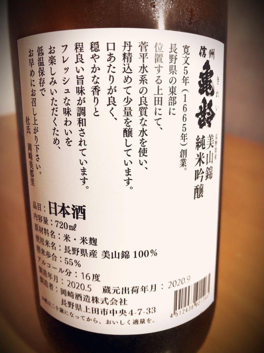 test ツイッターメディア - 信州亀齢 純米吟醸 美山錦 穏やかな甘みを帯びた香り。口に含むとシュワシュワと上品な酸味、フレッシュ感と若干の甘みを感じる。 喉越しはスッキリでキレ良し。 亀齢、さすがに綺麗で美味しいお酒です😊 #信州亀齢 #純米吟醸 #美山錦 #長野県上田市 #岡崎酒造 https://t.co/v0vpp8MpMU