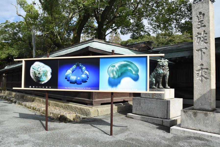test ツイッターメディア - 宗像大社神宝館の「神々への美宝」展は、国宝の沖ノ島出土品を展示。というと「いつもそうじゃん」と言われそうですが、今展では神に捧げられた品々の「美しさ」に焦点を当て、アート作品のような展示になっていました。画像は期間中に大社境内に立てられる写真パネル。こちらの写真集も出るそうです。 https://t.co/DD6sreURx8