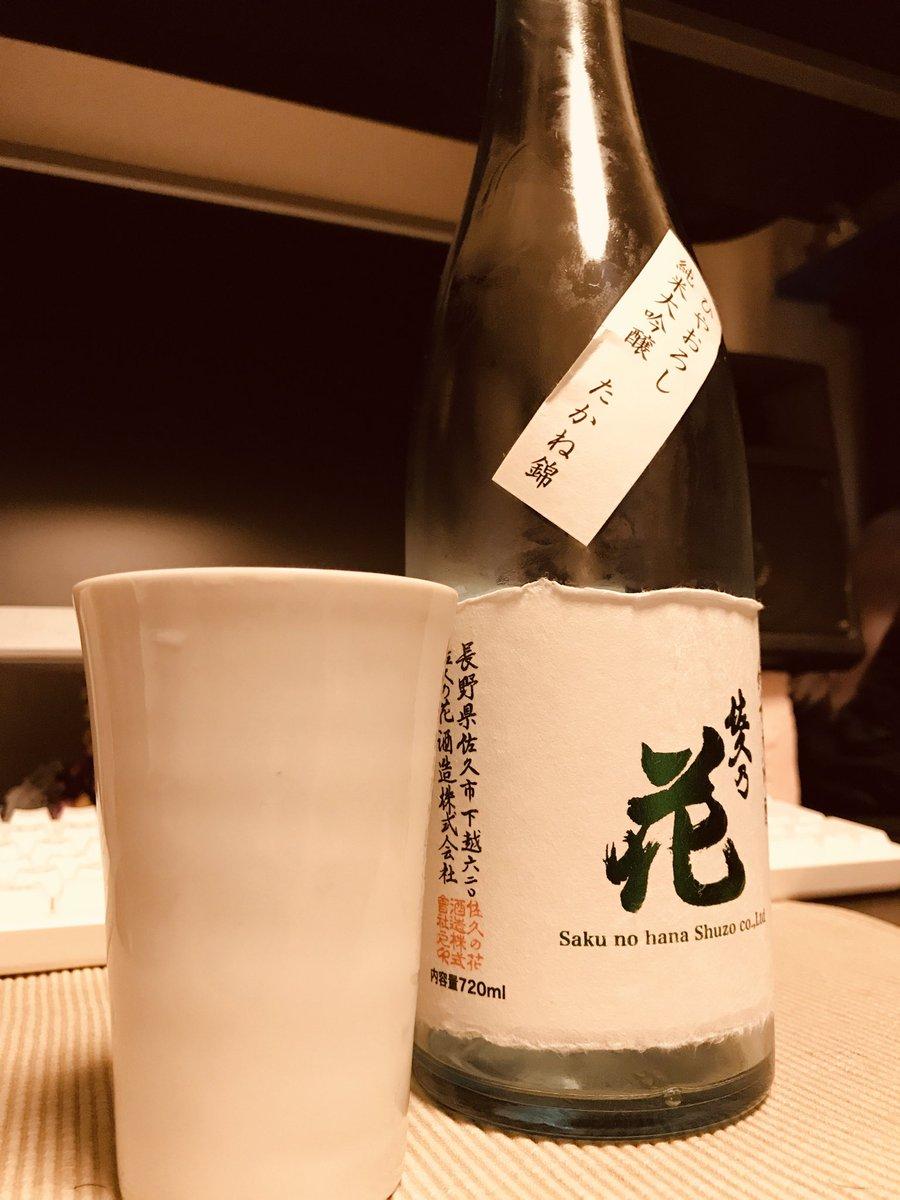 test ツイッターメディア - もう空いてるけど佐久の花ひやおろし純米大吟醸美味しかったです。 https://t.co/nLThEK49y8