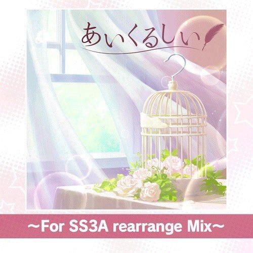 test ツイッターメディア - #Nowplaying あいくるしい ~For SS3A rearrange Mix~ - 関裕美 (会沢紗弥) & 森久保乃々 (高橋花林) (THE IDOLM@STER CINDERELLA GIRLS STARLIGHT MASTER 26) https://t.co/MaulqPy0TN