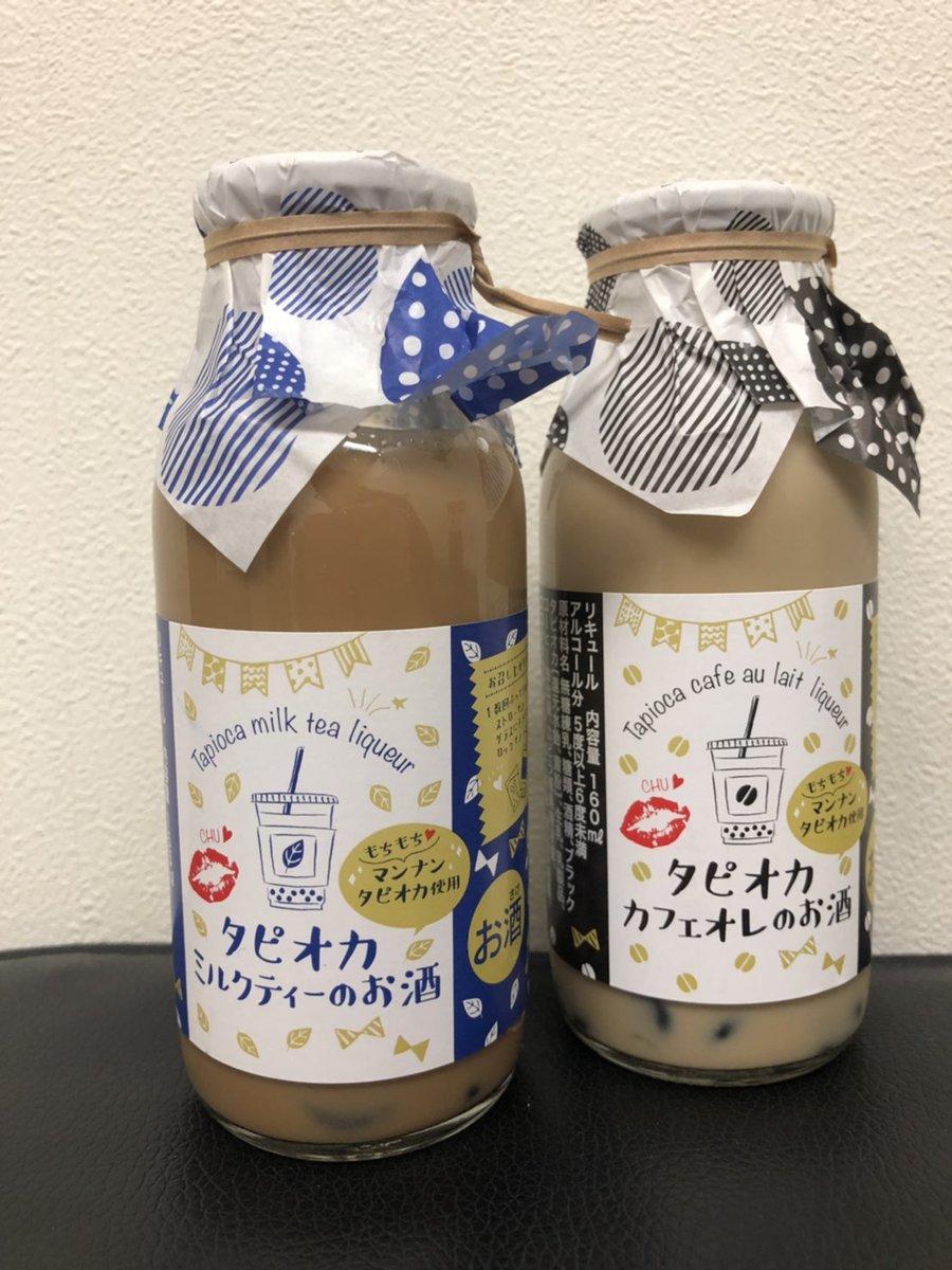 test ツイッターメディア - 9月後半、何か甘いお酒がいいなーと思ったんですよ そしてネタになりそうなの  そうだ、タピオカにしよう!  ということで、菊水酒造さんの  【タピオカミルクティーのお酒】  探せばあるもんですね 味わいはカルーアのような感じ タピオカは…えっと…カマボコ? #さけらじ #菊水酒造 #タピオカ https://t.co/QjjVfLqE5C