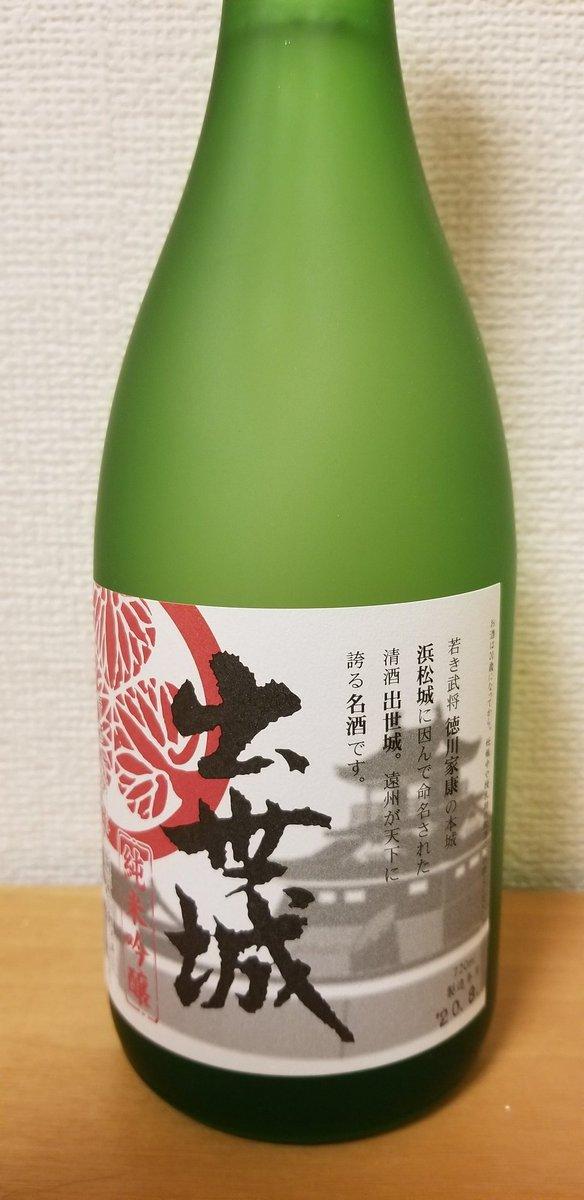 test ツイッターメディア - 浜松行った時に訪問した酒造屋さんで買ってきた日本酒🍶✨ 社長さん?に辛口と聞いて買った通り、飲み口がキリってしてのど越しまで(笑) 日本酒のコメント頑張ってみました~😆(笑) 酒蔵で購入するお酒って、風情あるし製造者の想いも感じられます☺️🎀 出世城🏯(笑)浜松城は行ってないけど(笑) https://t.co/Fz6Xn2At5O