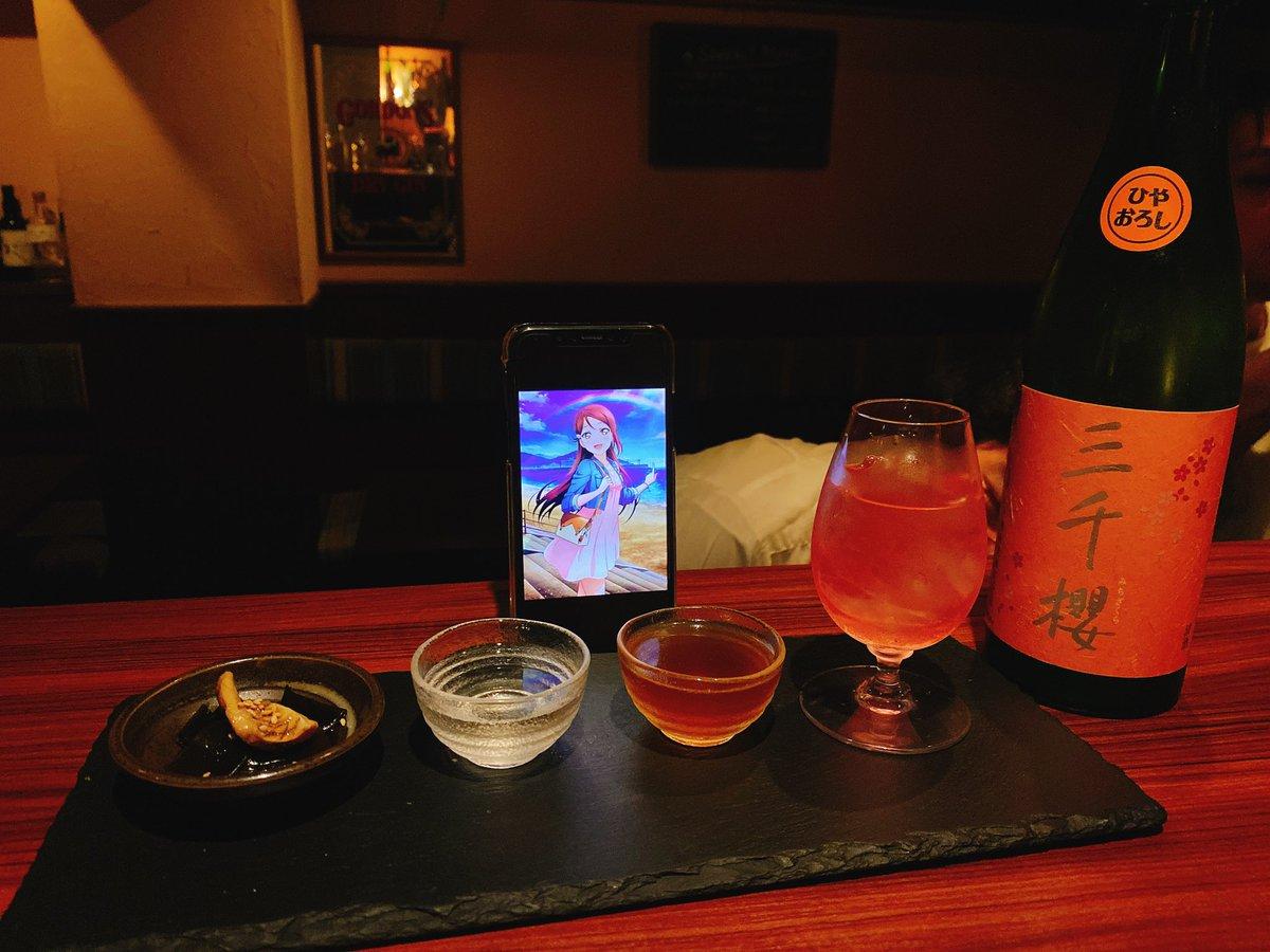 test ツイッターメディア - 本日、梨子ちゃんの誕生日ということでお店でスペシャルメニュー出します〜🌸  ・梨を使ったフルーツカクテル(梨子ちゃんver) ・ミニいくら丼 ・日本酒 三千櫻ひやおろしとオマケ  どれも数量限定です。カクテルは作ったら後で写真UPします〜👍 https://t.co/xmL77dnvgn