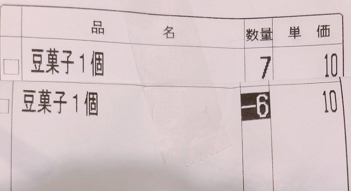 test ツイッターメディア - 【速報】コメダ珈琲の豆菓子は10円でおかわりできる!  店員さん気持ちは何となくわかるけど7個もおかわりしない! https://t.co/fiFK1S5PLm