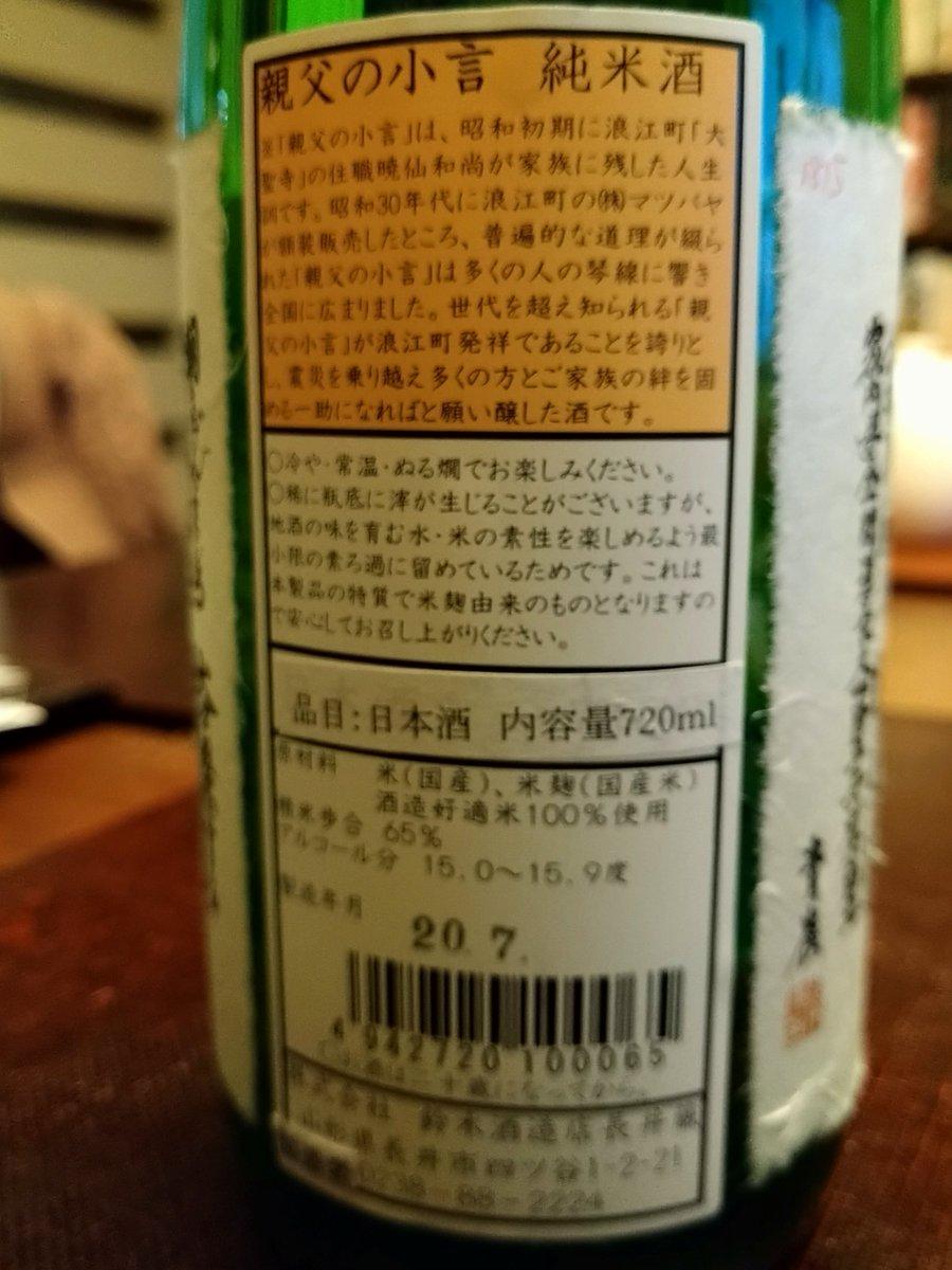 test ツイッターメディア - 山形県長井市、鈴木酒造店の酒、親父の小言。ラベルには触れません。まっとうな酒という印象でした。 https://t.co/Dh0DguDdUY