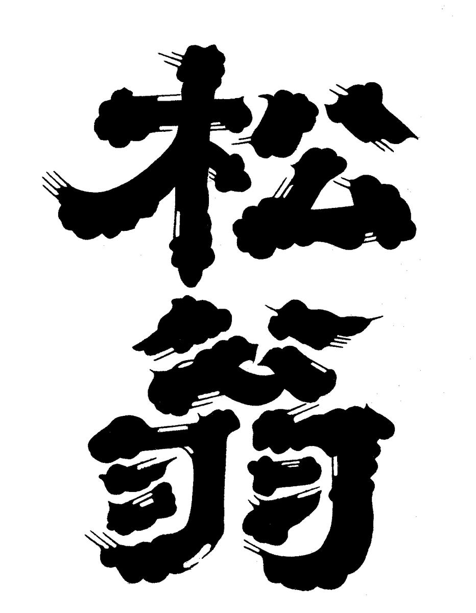 test ツイッターメディア - [商願2020-107628] 商標:[画像] / 出願人:松尾酒造株式会社 / 出願日:2020年8月31日 / 区分:33(日本酒,泡盛,合成清酒,焼酎,白酒,清酒,直し,みりん,洋酒,果実酒,酎ハイ,中国酒,薬味酒) https://t.co/SweOUQ16KE