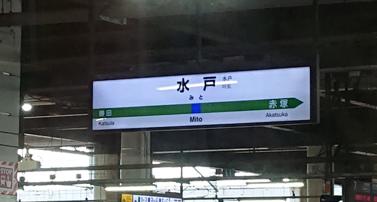 test ツイッターメディア - 梅と納豆の街、水戸 https://t.co/c9gy9svyXG