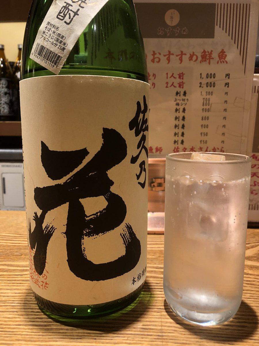 test ツイッターメディア - 本店で2つのハイボールをメニューに追加。 【サムライハイボール】 【そばボール】  サムライハイボールは日本酒「のどか」をベースに。メロン香と軽やかな甘みがソーダと合います(と信じてる🥺) そばボールは「佐久の花」で。ま、焼酎のソーダ割ですが、仙川店のネーミングが可愛いのでパクリ❗ https://t.co/1sm9EQn4Ve