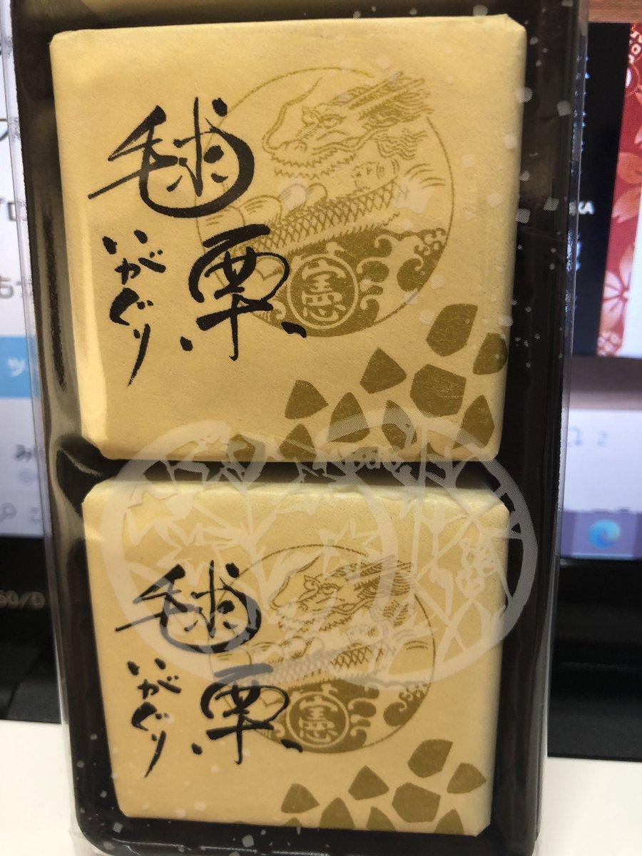 test ツイッターメディア - 中田屋さんで、秋限定のきんつばの『毬栗』を購入! 今日から発売開始✨ 毎年この季節になると買って食べてます🌰 https://t.co/fjCPA1llqw