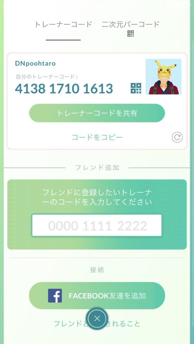 test ツイッターメディア - ポケモンGOのフレンド募集中  #ポケモンGO #ポケモンGOフレンド  #ポケモンGOフレンド募集中  #ポケモンGOしてる人と繋がりたい  #PokemonGO #PokemonGoFriendsCodes https://t.co/09CDzcufDi