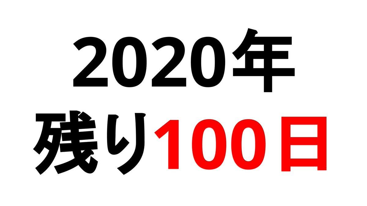 test ツイッターメディア - 【今日は何の日?】本日9月23日で「今年残り100日」  2020年の約73%が終了しました。残りは時間に直すと2400時間、分に直すと144000分、秒に直すと8640000秒です。 https://t.co/H11uqXCuAQ
