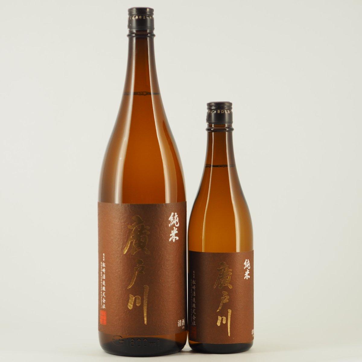 test ツイッターメディア - 【日本酒】  廣戸川 純米 秋あがり 入荷しました!  ※明日9/20(日)より店頭販売開始です。  素朴でありながら、 軸のしっかりとしたお米の旨味。 食事に合わせてゆっくりお楽しみ下さい。  詳しくはブログで! https://t.co/uaMgEUXgIX  オンラインショップはこちら https://t.co/LYz8plSGAH https://t.co/vUtm1K23AN