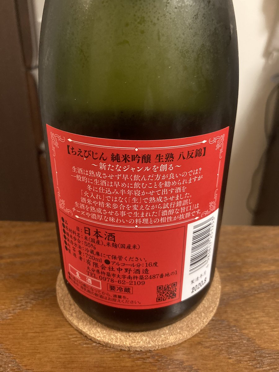 test ツイッターメディア - 【日本酒】ちえびじん 純米吟醸 生熟 綺麗な砂糖とラムレーズン様の生熟香。コクのある和三盆のような甘み、乳酸が程よいしっかりした酸味。フィニッシュは八反錦らしい苦味が、しつこくない程度にコクを演出して、甘さを切る https://t.co/966YGMbUDV