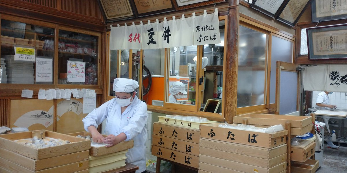 test ツイッターメディア - 【出町ふたば】で、豆餅・栗赤飯・おはぎ諸々のお買い物🥰✨ https://t.co/e8oPmjUW8R