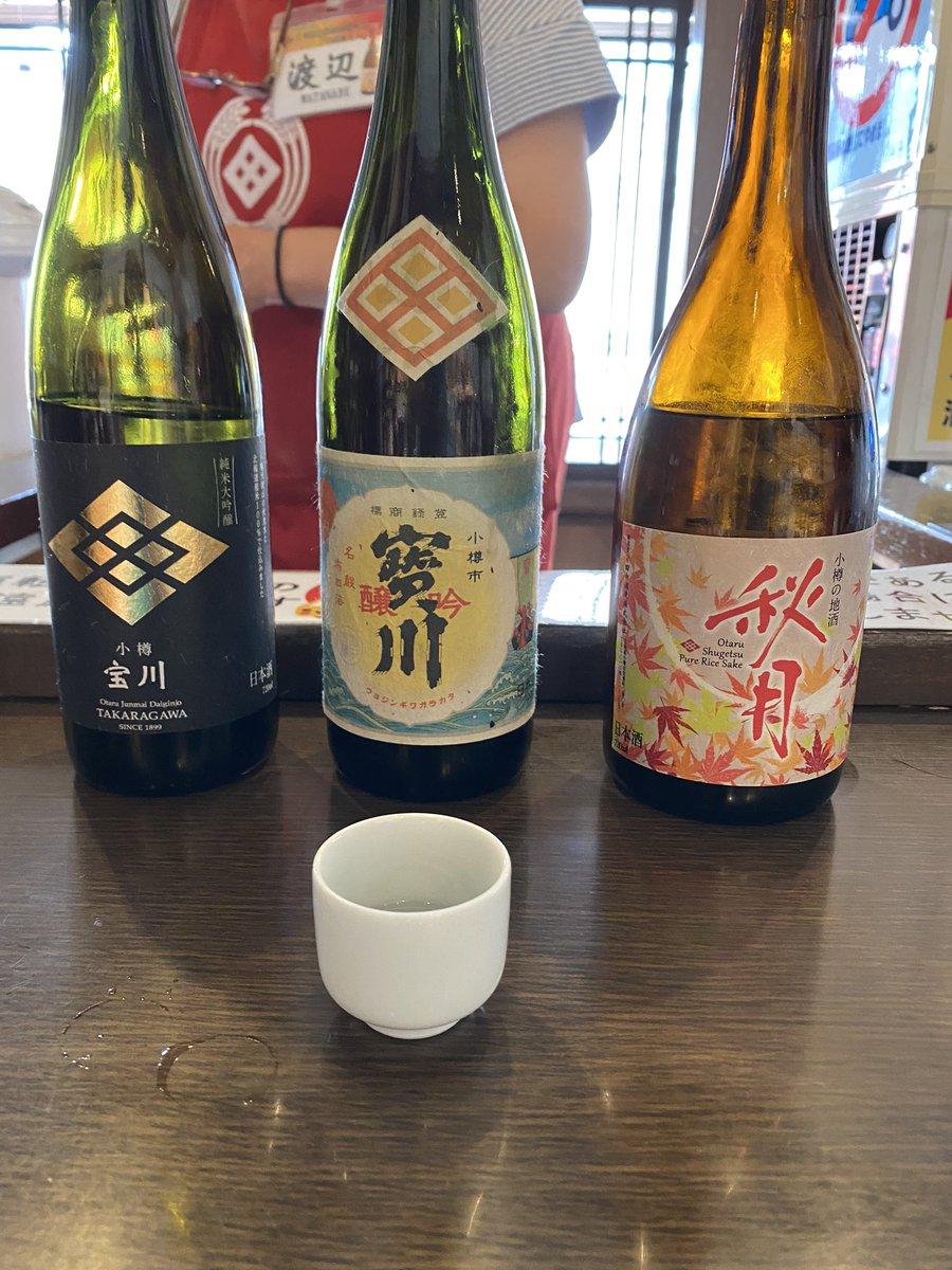 test ツイッターメディア - 小樽の田中酒造さんで日本酒の試飲チャレンジ。美味いなー。。 https://t.co/yibtKukT16
