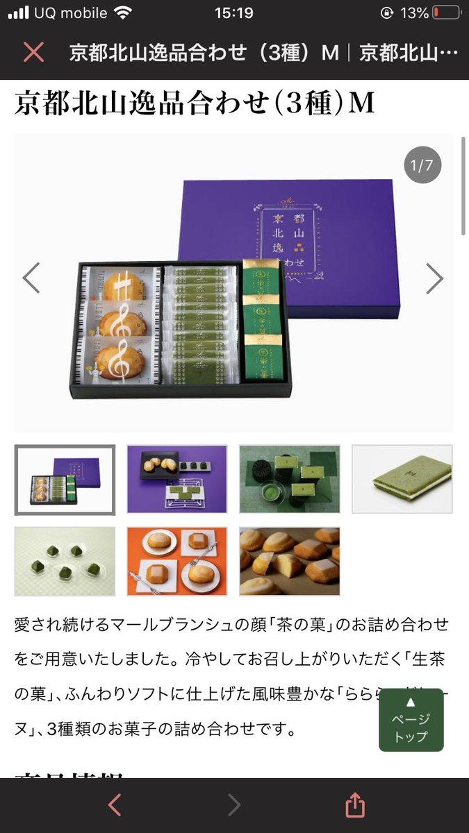 test ツイッターメディア - 京都のお土産で大好きな、マールブランシュのお菓子の美味しさを味わってほしくて実家に送った☺️ 美味しかったって言ってくれたんだけど、両親は基本テンション低いのでいつももっとリアクションしてほしいと何十年も思ってる、、、 https://t.co/sImVHHSSR0