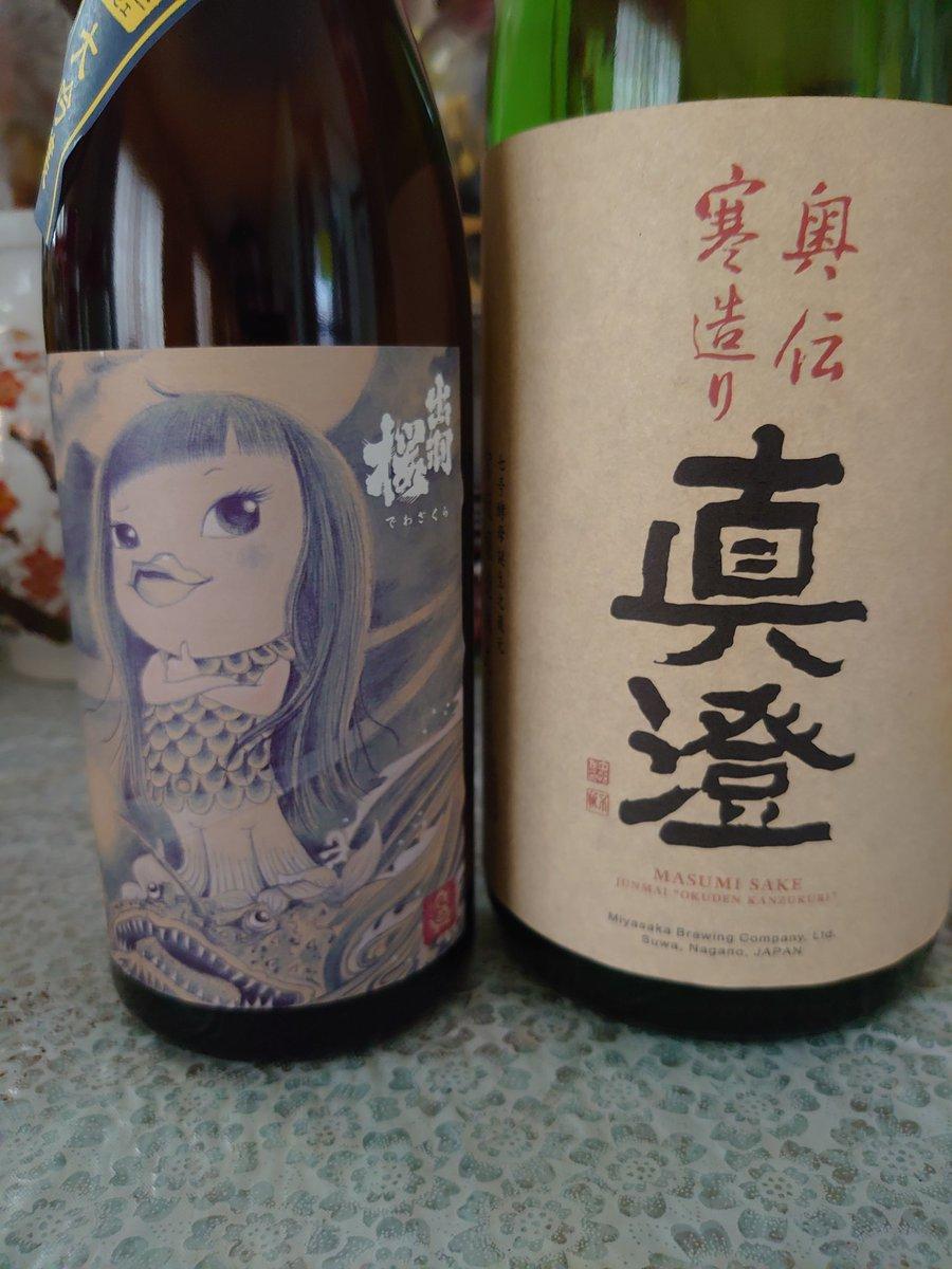 test ツイッターメディア - いつもの日本酒で仕込まれた果実酒シリーズと出羽桜アマビエさま?と今回は真澄をチョイスしたぜぇ https://t.co/IC48RuMwP0