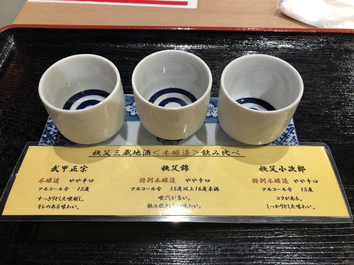 test ツイッターメディア - 小次郎の味はあんまり好みではないんだけど、先に飲んでしまった。 個人的には秩父錦? いや武甲正宗が好みか。 https://t.co/tQCUDz9hD8