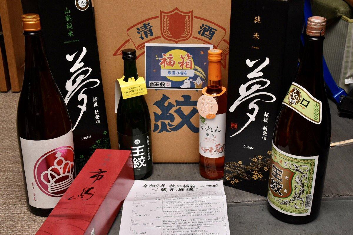 test ツイッターメディア - 新潟は新発田の市島酒造さんの福箱届きました。なにから呑もうかな😆 https://t.co/dgw0S1Ipw6