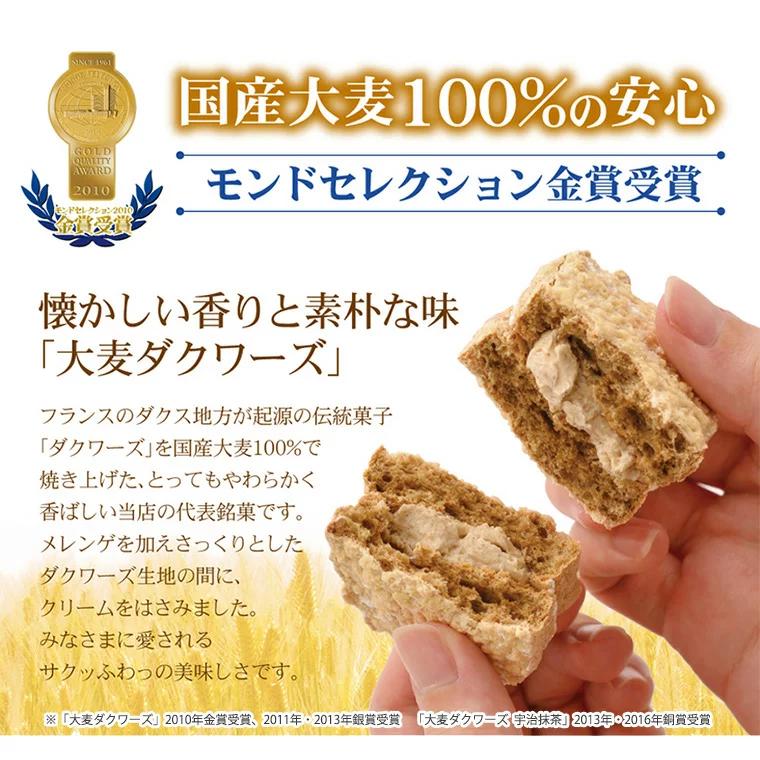 test ツイッターメディア - 🌸初めての方限定🌸  国産大麦100% サクッふわっの食感☺  10種の大麦ダクワーズ 1,620円(送料無料)  ✨モンドセレクション金賞✨  レビューも⭐4.64の高評価です‼ 🔻 https://t.co/T3IvgL39I8 https://t.co/IVaVmQLR1R