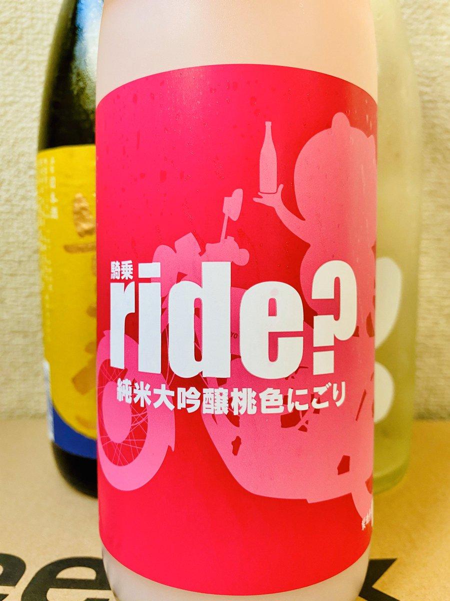 test ツイッターメディア - 8試合ぶりの勝利に絡めた「8」のつく日本酒… あった!  八相縁起の狸… たぬき… たぬき…  五橋桃色にごり!(強引) https://t.co/ck2b1uRrki