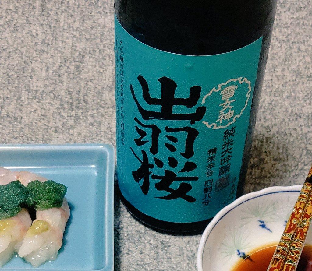 test ツイッターメディア - 枯山水スルッと飲み干してしまいそうなので日本酒チェンジ 出羽桜 純米大吟醸 雪女神! 複数のお酒チェンジして飲むと口当たりも香り方も全然違うの分かる…あ、これ好き😆 でも身近で見かけないのが悔やまれる… https://t.co/6tkvZiFiii