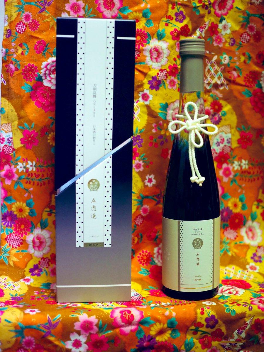 test ツイッターメディア - 佐々木酒造さん製造の日本酒五虎退が本日届きました!これから呑むのが楽しみです☺️つまみも買ったぞ🎶 https://t.co/5Dm6yurN9h