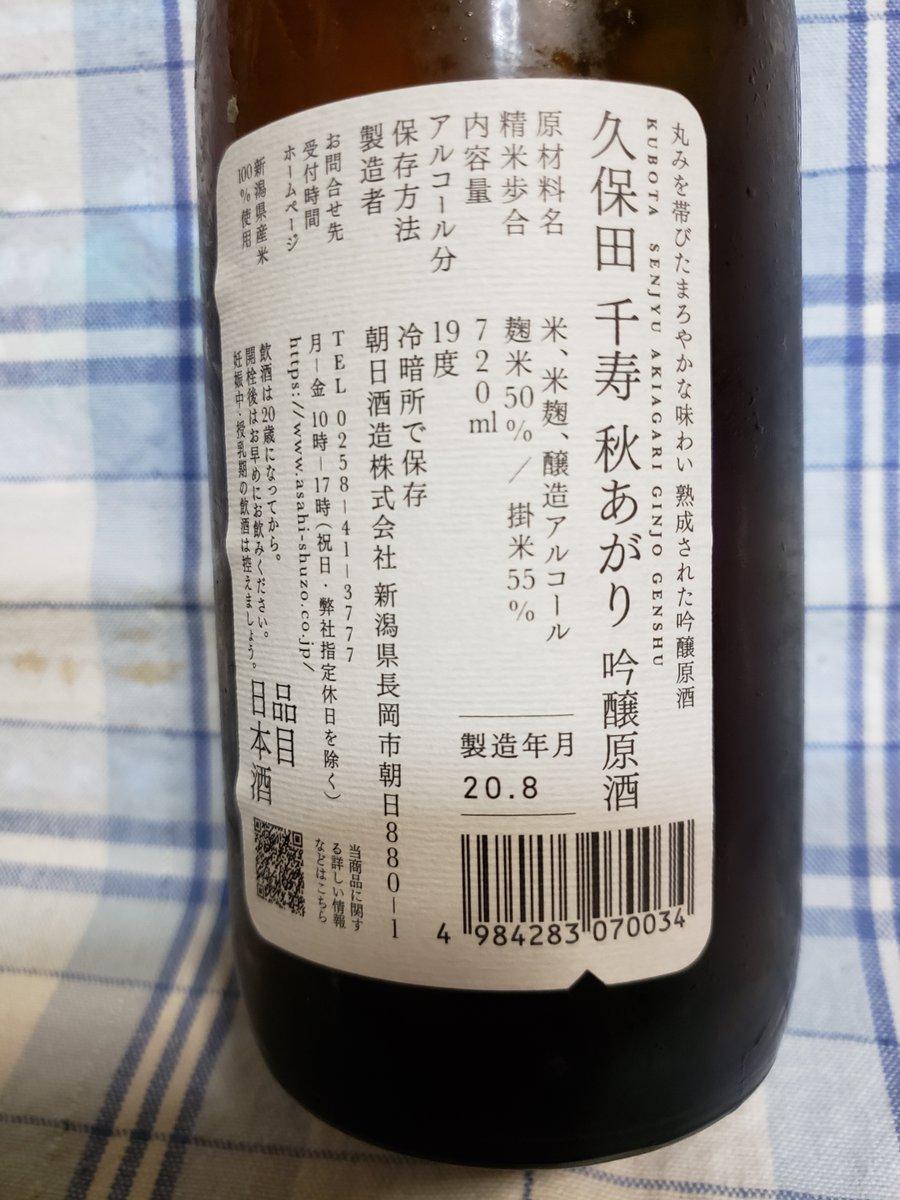 test ツイッターメディア - 今夜の日本酒1杯目は新潟県朝日酒造さんの「久保田 千寿 秋あがり」を。久保田らしくスッキリとしていて、原酒の濃さが熟成されてやわらかく感じます。 #日本酒 #新潟県 #久保田 #朝日酒造 #五百万石 #秋あがり #ひやおろし https://t.co/wVr2OSmh6p
