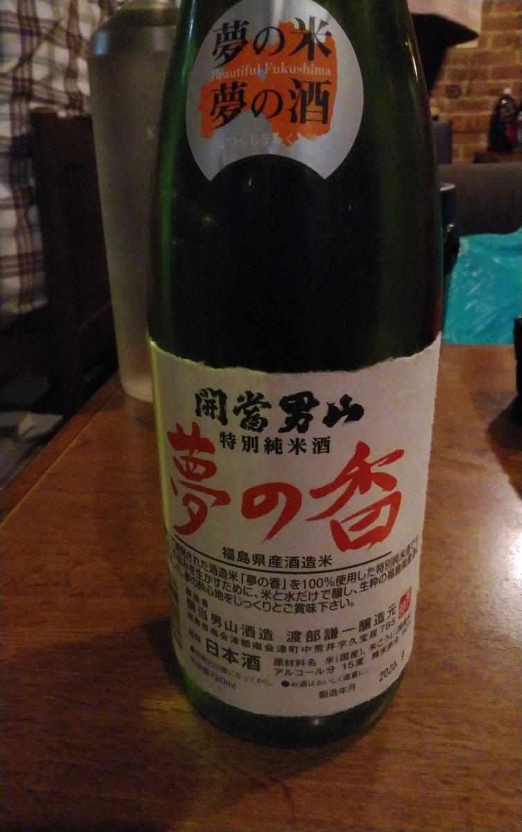 test ツイッターメディア - 土曜日なので日本酒飲むよ。キャンペーンで当たったふくしま市場@fukushima_18 さんから届いた開当男山酒造の特別純米酒「夢の香」だよ。つまみはキビタン号@kibitan_goさんの福島野菜おまかせセットに入っていたズッキーニ使った料理だよ。 https://t.co/k6zqqKW8dU