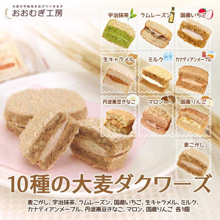 test ツイッターメディア - おおむぎ工房(@oomugimaruko )さん  \✨おひとり様一セット限定✨/  国産大麦100% サクッふわっの食感!   10種の大麦ダクワーズ 🔜 https://t.co/42Hz9A77ri  ダクワーズ が10種類セットで 1620円送料込😳‼️‼️  ダクワーズって高いのでこういうセット嬉しいです🥰  #お取り寄せスイーツ https://t.co/NJZwJ8zUBE