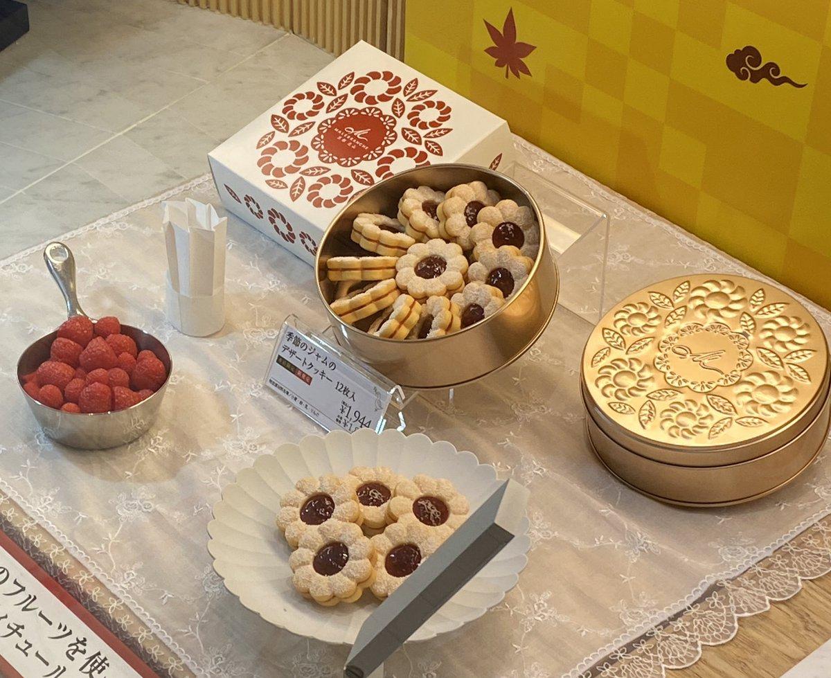 test ツイッターメディア - 今回のお土産は、マールブランシュ 京都北山本店で、「季節のジャムのデザートクッキー」を購入しました。 https://t.co/vCcZAcYoLF