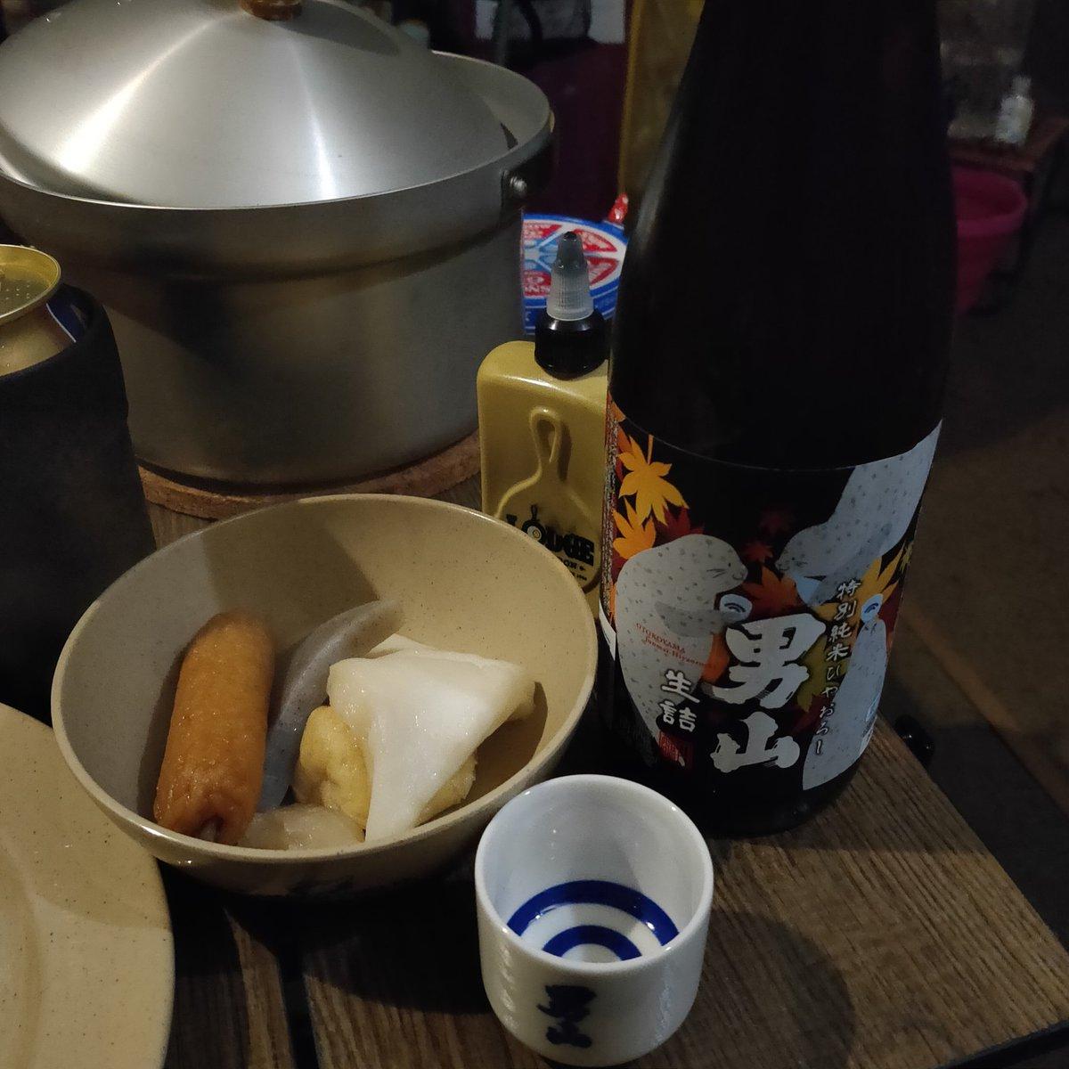 test ツイッターメディア - 男山酒造で買ったひやおろしとおでんが今日のメニュー! https://t.co/OY6RSh6Ua9