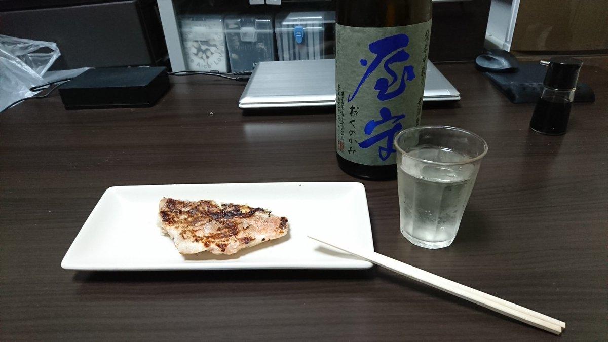 test ツイッターメディア - 赤魚の粕漬けで一杯 日本酒は東京東村山のお酒 屋守(おくのかみ) #屋守 https://t.co/HaZvyG8H61