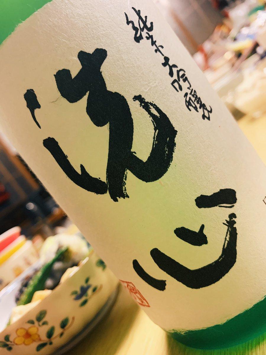 test ツイッターメディア - いまから汚れた心を洗い流そうと思います。  #晩酌 #朝日酒造 #純米大吟醸 #洗心 #日本酒 #酒好きな人と繋がりたい https://t.co/gM8pzGKwaa