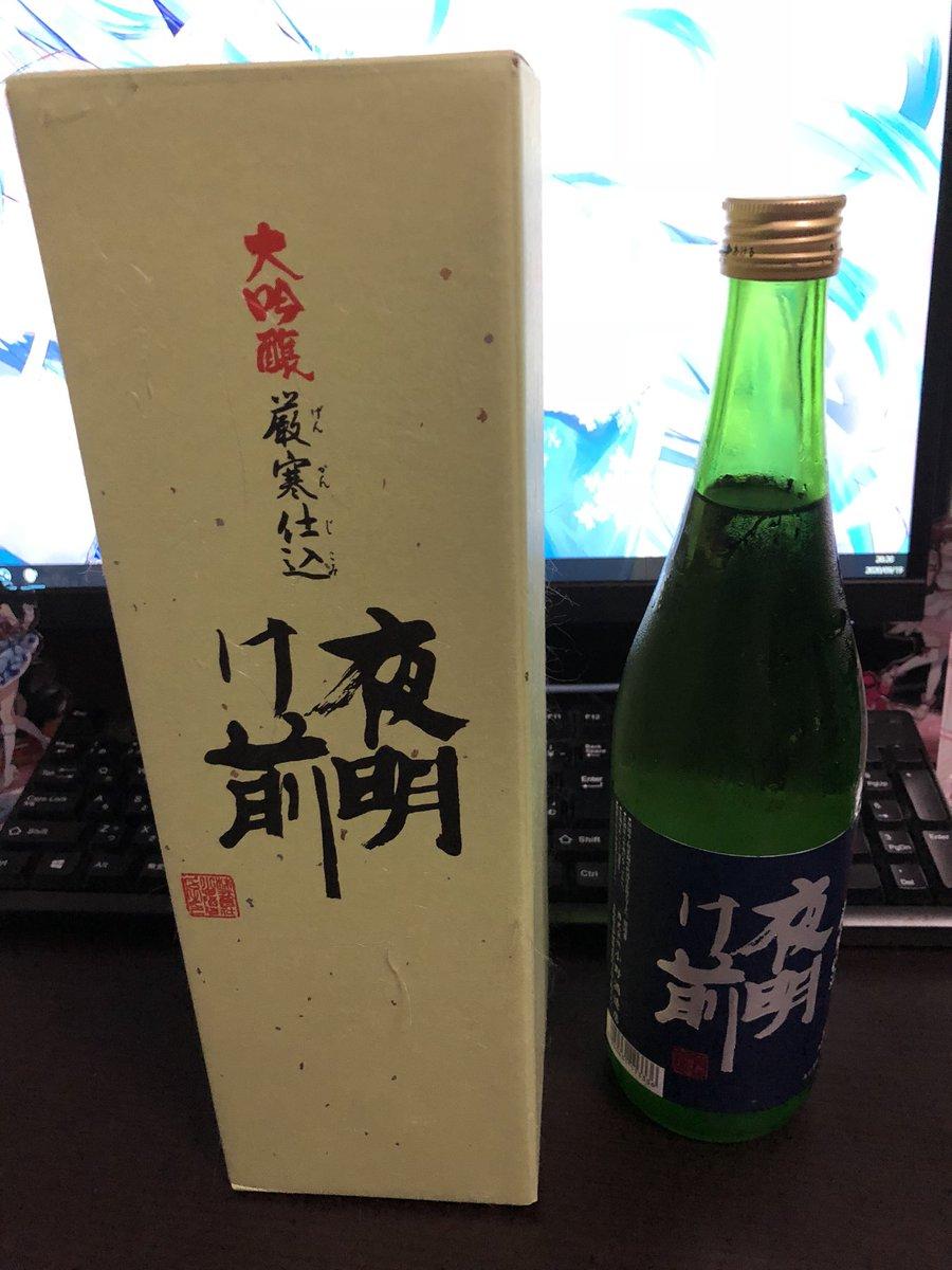 test ツイッターメディア - 今回のラミィちゃんの晩酌で飲むのはこれ!地元で有名らしい夜明け前という日本酒🍶 #らみらいぶ https://t.co/8DecbK3lgy