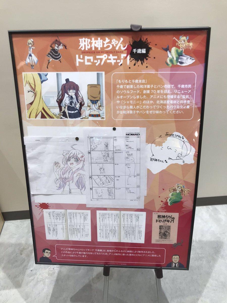 test ツイッターメディア - もりもと千歳本店ではしっかりシャモニーと雪鶴、買いましたの〜  #邪神ちゃん千歳ツアー https://t.co/bNzsp1VUrC