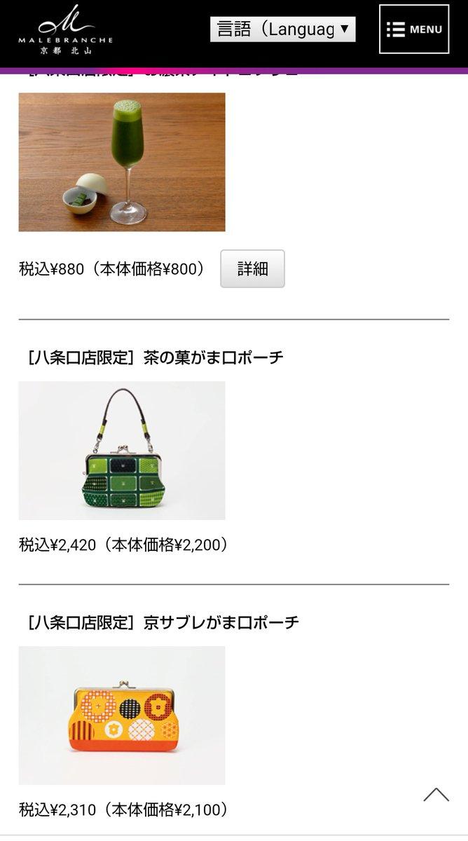 test ツイッターメディア - 宿が京都駅に近いからマールブランシュには行くつもり この「茶の菓がま口ポーチ」めっちゃ可愛い欲しい👛💖 https://t.co/jpg3xdlxCQ